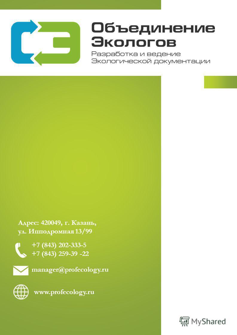 Адрес: 420049, г. Казань, ул. Ипподромная 13/99 +7 (843) 202-333-5 +7 (843) 259-39 -22 manager@profecology.ru www.profecology.ru
