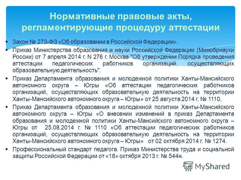 Закон 273-ФЗ «Об образовании в Российской Федерации». Приказ Министерства образования и науки Российской Федерации (Минобрнауки России) от 7 апреля 2014 г. N 276 г. Москва