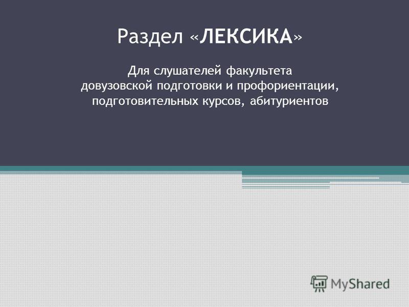 Раздел «ЛЕКСИКА» Для слушателей факультета довузовской подготовки и профориентации, подготовительных курсов, абитуриентов