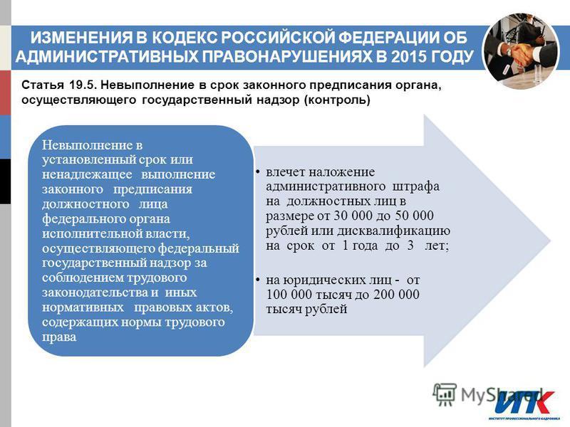 Статья 19.5. Невыполнение в срок законного предписания органа, осуществляющего государственный надзор (контроль) влечет наложение административного штрафа на должностных лиц в размере от 30 000 до 50 000 рублей или дисквалификацию на срок от 1 года д