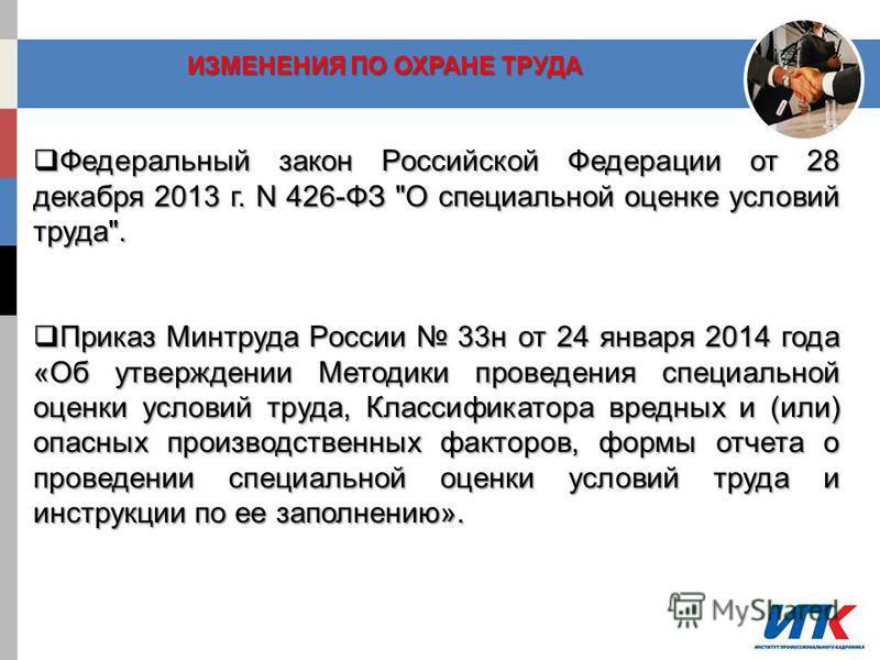 Федеральный закон Российской Федерации от 28 декабря 2013 г. N 426-ФЗ