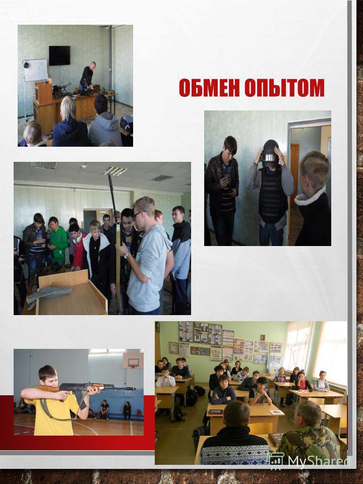 ОБМЕН ОПЫТОМ