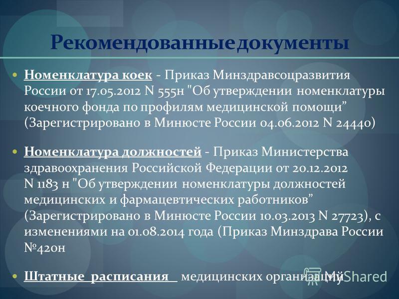 Рекомендованные документы Номенклатура коек - Приказ Минздравсоцразвития России от 17.05.2012 N 555 н