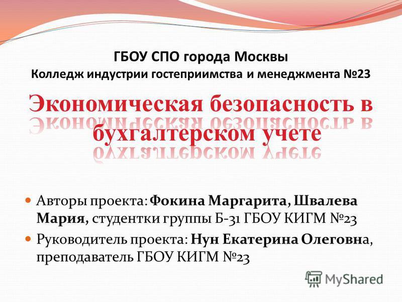 ГБОУ СПО города Москвы Колледж индустрии гостеприимства и менеджмента 23