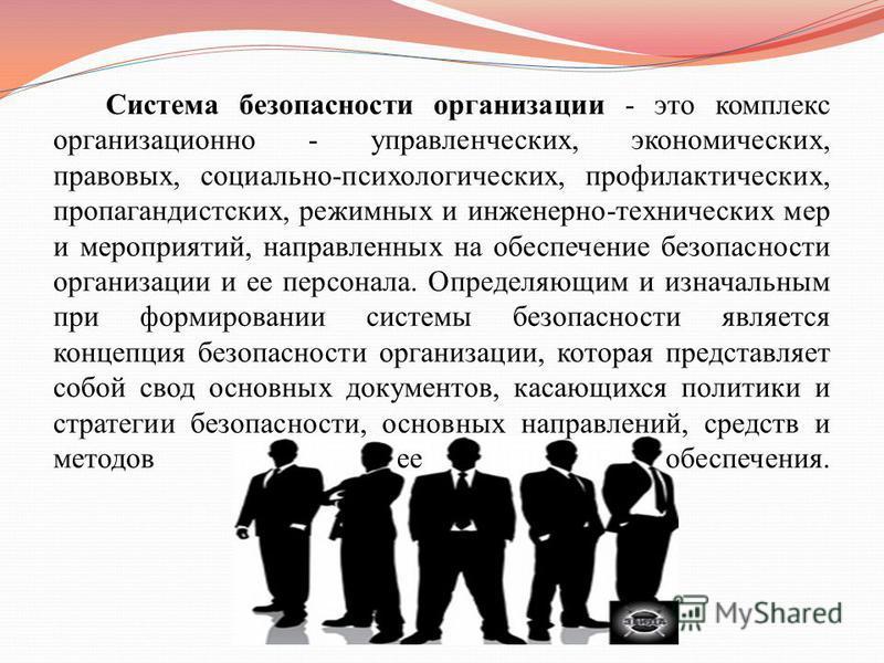 Система безопасности организации - это комплекс организационно - управленческих, экономических, правовых, социально-психологических, профилактических, пропагандистских, режимных и инженерно-технических мер и мероприятий, направленных на обеспечение б