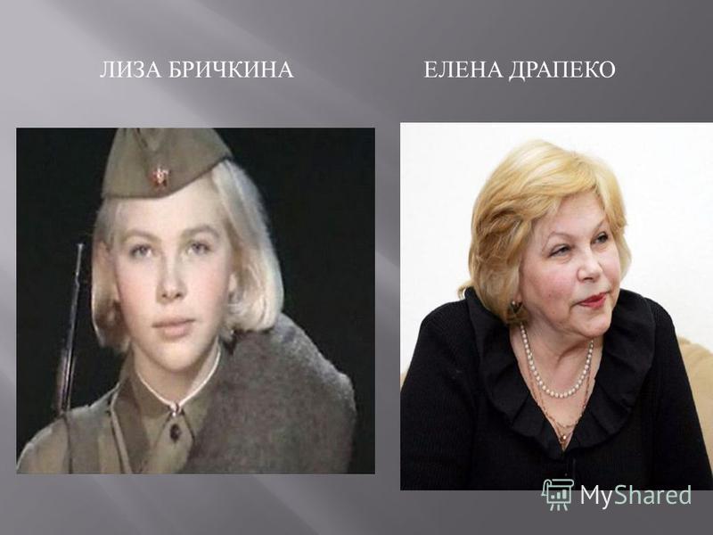 ЛИЗА БРИЧКИНАЕЛЕНА ДРАПЕКО