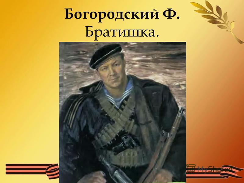 Богородский Ф. Братишка.