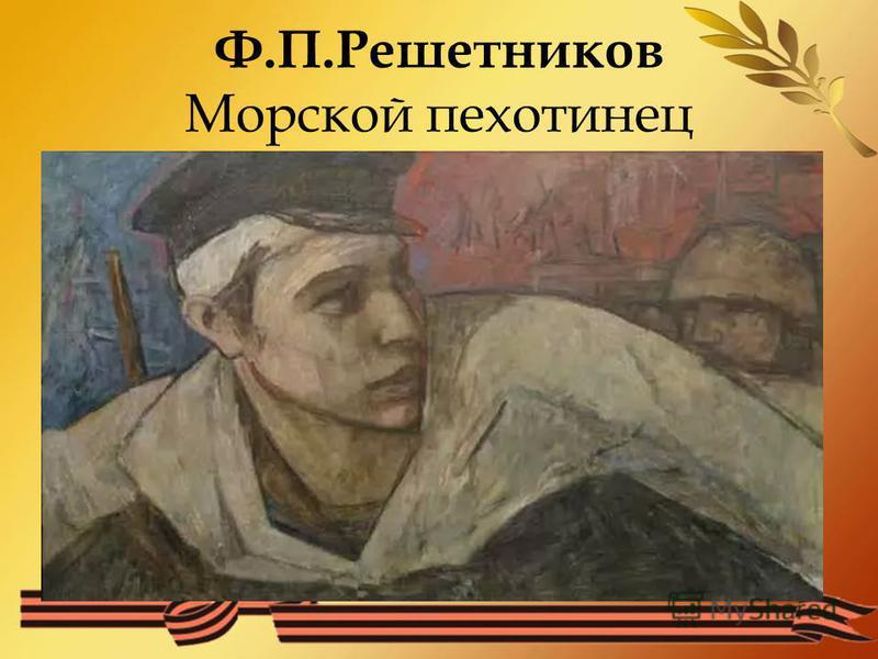 Ф.П.Решетников Морской пехотинец