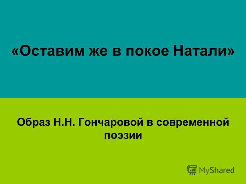 «Оставим же в покое Натали» Образ Н.Н. Гончаровой в современной поэзии