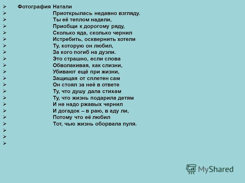 Стихотворение Ю. Азарова «Жена». Фотография Натали Приоткрылась недавно взгляду. Ты её теплом надели, Приобщи к дорогому ряду, Сколько яда, сколько чернил Истребить, осквернить хотели Ту, которую он любил, За кого погиб на дуэли. Это страшно, если сл
