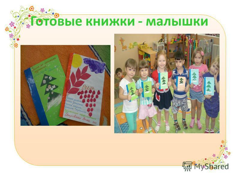Готовые книжки - малышки