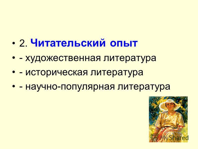 2. Читательский опыт - художественная литература - историческая литература - научно-популярная литература
