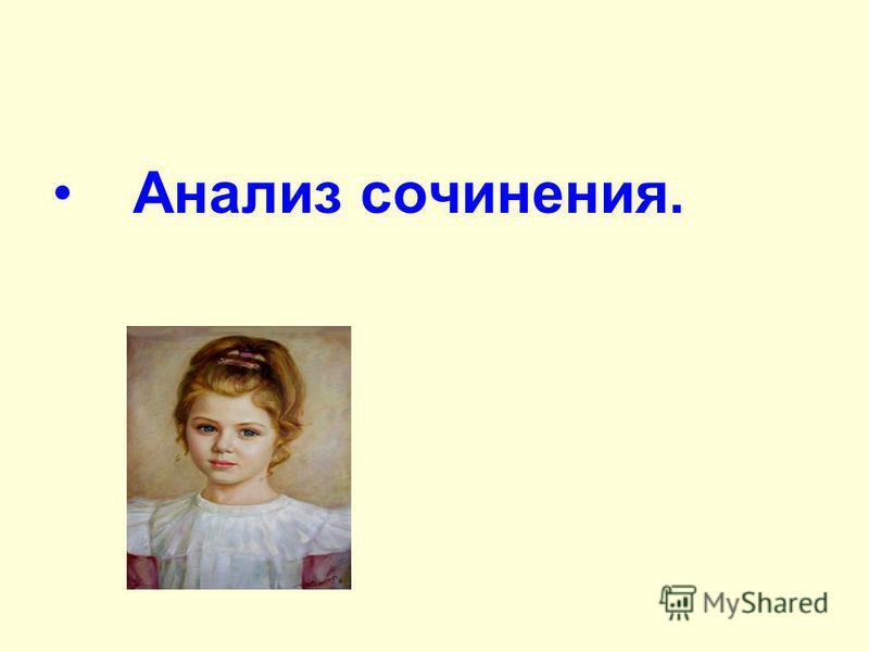 Анализ сочинения.