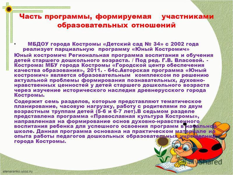 Часть программы, формируемая участниками образовательных отношений МБДОУ города Костромы «Детский сад 34» с 2002 года реализует парциальную программу «Юный Костромич» Юный костромич: Региональная программа воспитания и обучения детей старшего дошколь