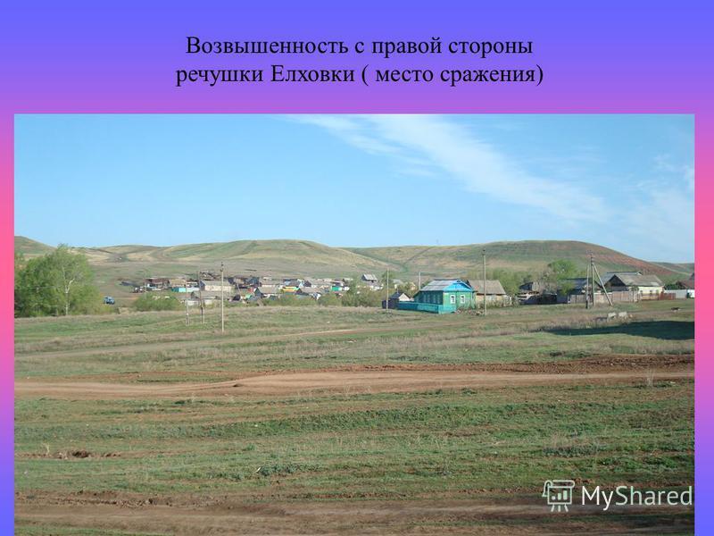 Возвышенность с правой стороны речушки Елховки ( место сражения)
