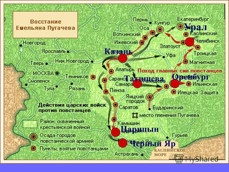Казань Урал Царицын Татищева Оренбург Черный Яр