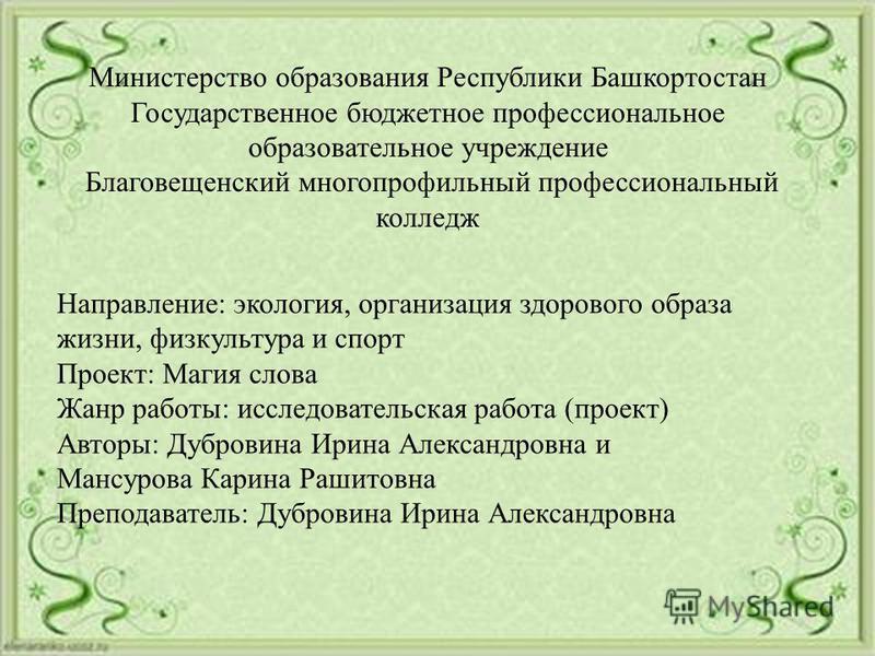 Министерство образования Республики Башкортостан Государственное бюджетное профессиональное образовательное учреждение Благовещенский многопрофильный профессиональный колледж Направление: экология, организация здорового образа жизни, физкультура и сп