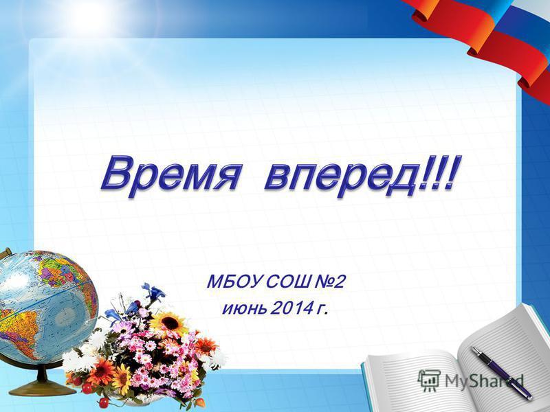 МБОУ СОШ 2 июнь 2014 г.