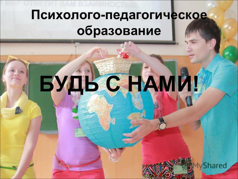 Психолого-педагогическое образование БУДЬ С НАМИ!
