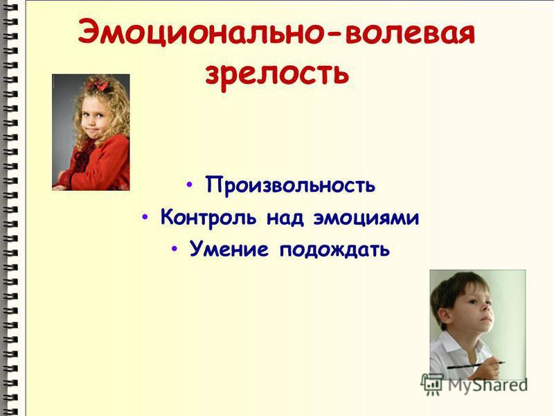 Эмоционально-волевая зрелость Произвольность Контроль над эмоциями Умение подождать