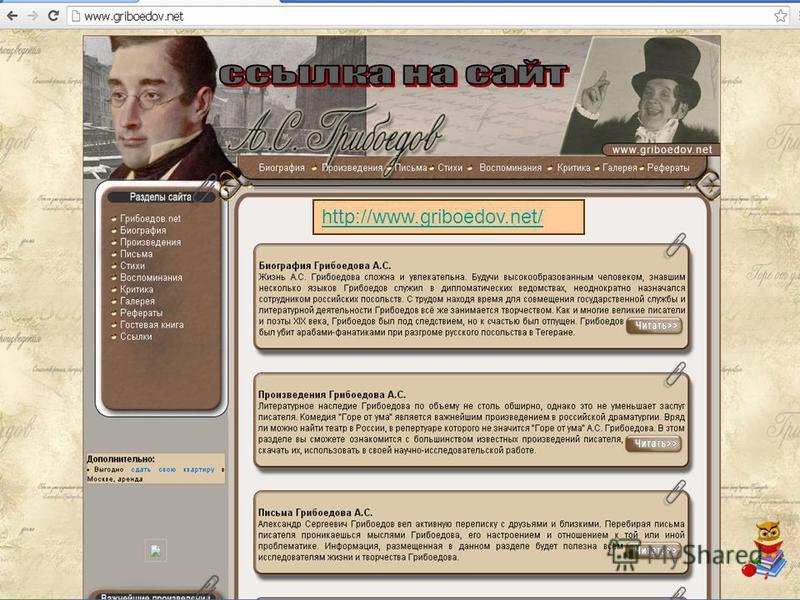 http://www.griboedov.net/