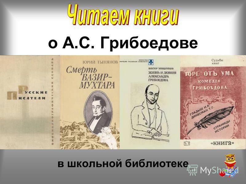 о А.С. Грибоедове в школьной библиотеке