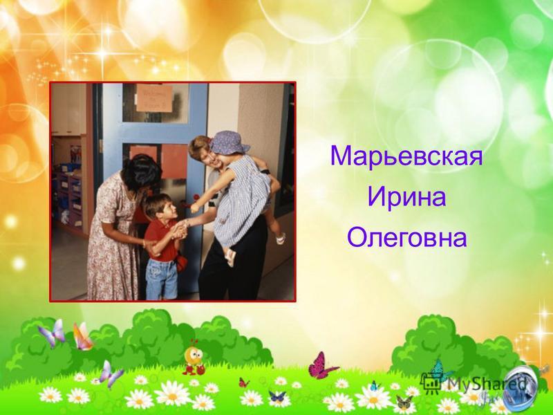 Марьевская Ирина Олеговна