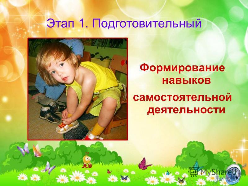 Этап 1. Подготовительный Формирование навыков самостоятельной деятельности