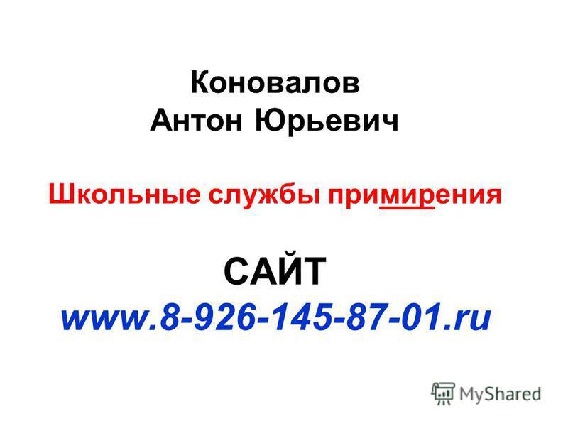 Коновалов Антон Юрьевич Школьные службы примирения САЙТ www.8-926-145-87-01.ru