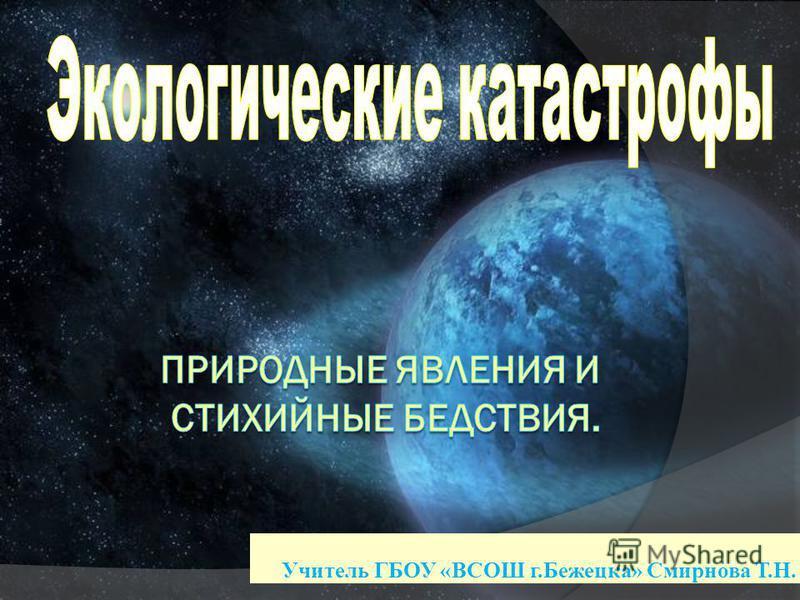 Учитель ГБОУ «ВСОШ г.Бежецка» Смирнова Т.Н.