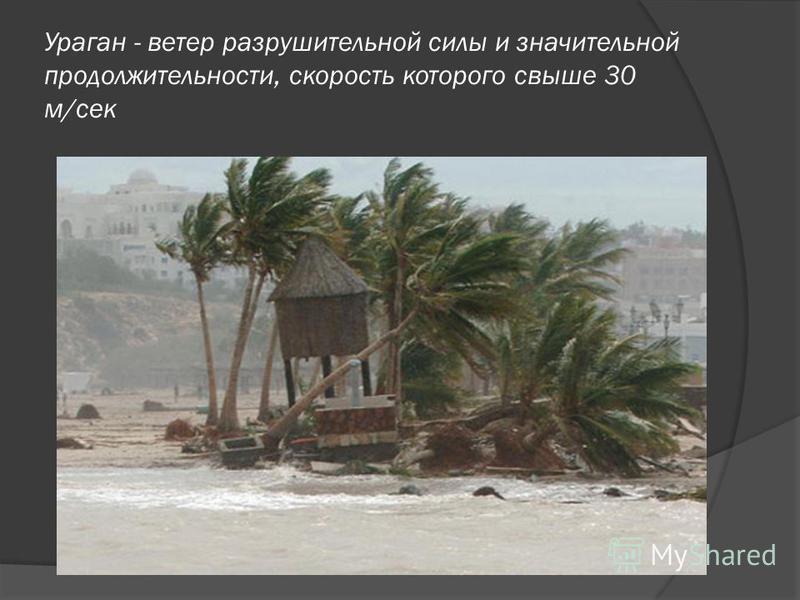 Ураган - ветер разрушительной силы и значительной продолжительности, скорость которого свыше 30 м/сек