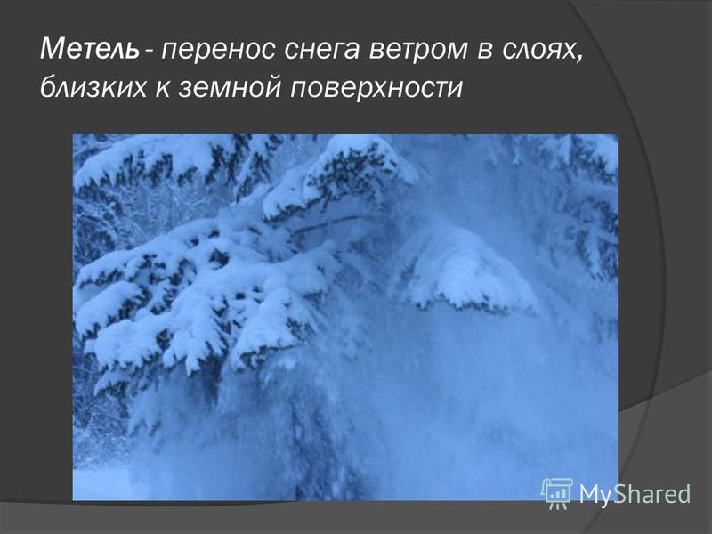 Метель - перенос снега ветром в слоях, близких к земной поверхности
