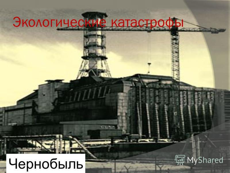 Экологические катастрофы Чернобыль