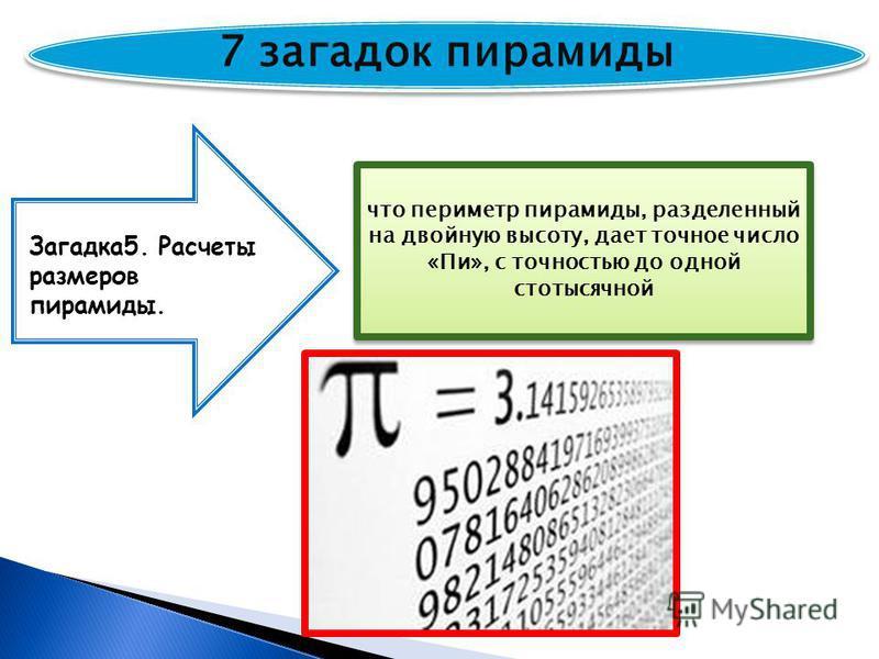 7 загадок пирамиды что периметр пирамиды, разделенный на двойную высоту, дает точное число «Пи», с точностью до одной стотысячной Загадка 5. Расчеты размеров пирамиды.