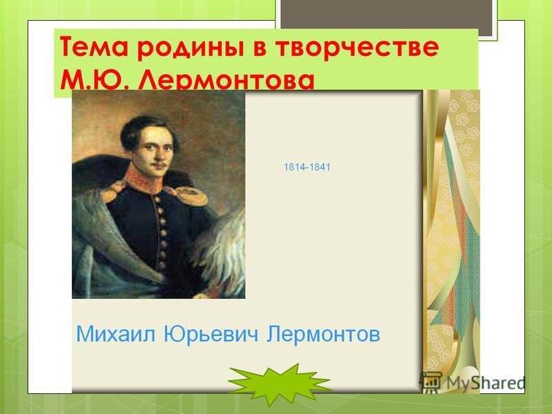 Тема родины в творчестве М.Ю. Лермонтова