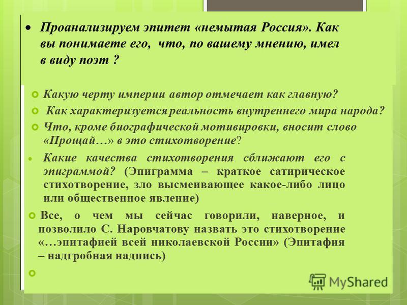 Проанализируем эпитет «немытая Россия». Как вы понимаете его, что, по вашему мнению, имел в виду поэт ? Какую черту империи автор отмечает как главную? Как характеризуется реальность внутреннего мира народа? Что, кроме биографической мотивировки, вно