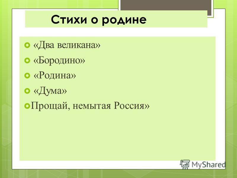 Стихи о родине «Два великана» «Бородино» «Родина» «Дума» Прощай, немытая Россия»