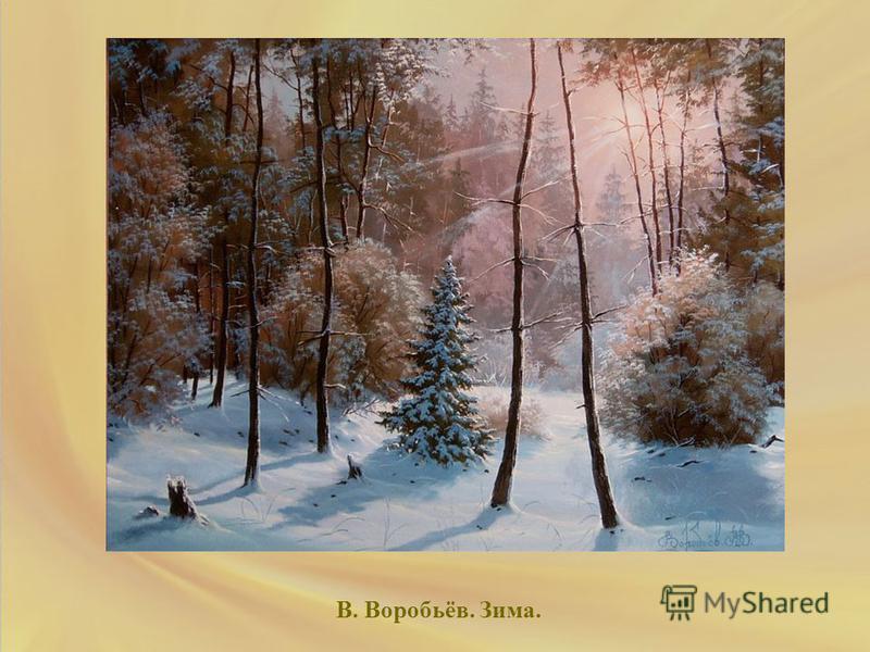 В. Воробьёв. Зима.