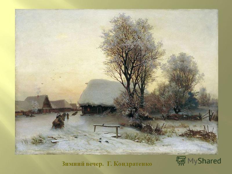 Зимний вечер. Г. Кондратенко