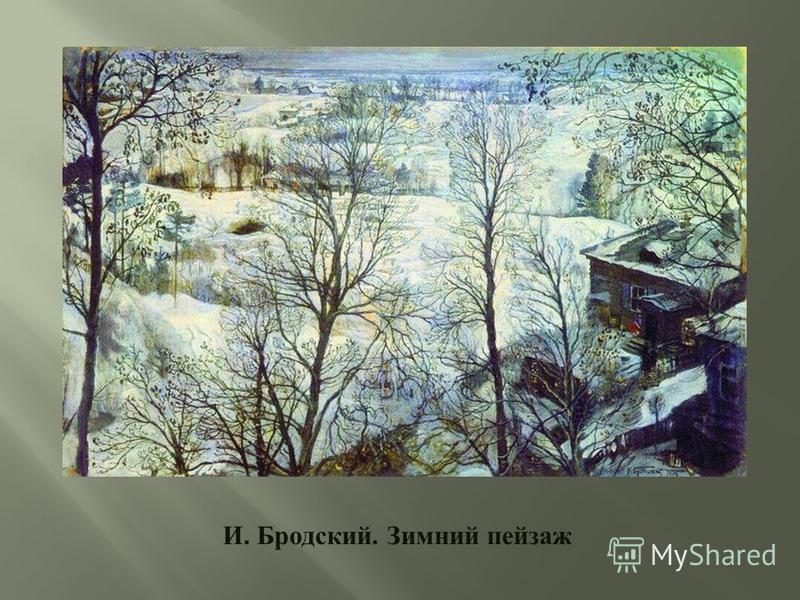 И. Бродский. Зимний пейзаж