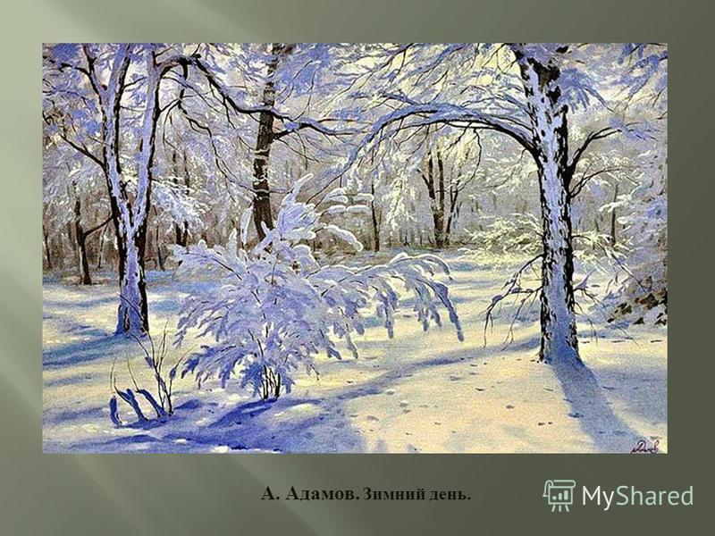 А. Адамов. Зимний день.