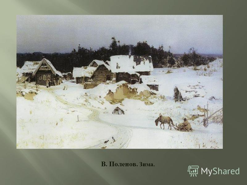 В. Поленов. Зима.