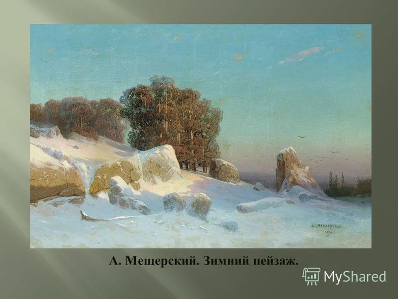 А. Мещерский. Зимний пейзаж.
