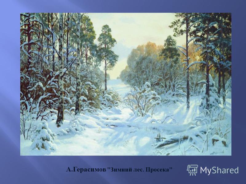 А.Герасимов Зимний лес. Просека