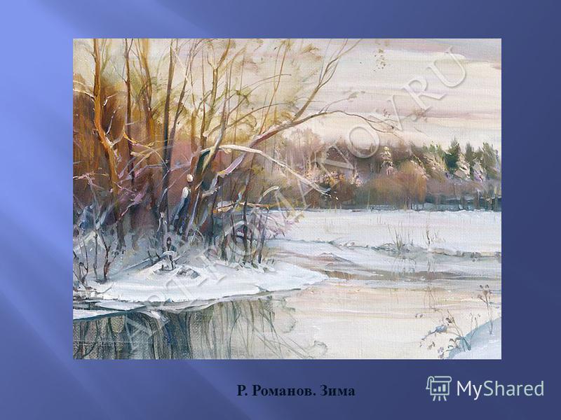 Р. Романов. Зима