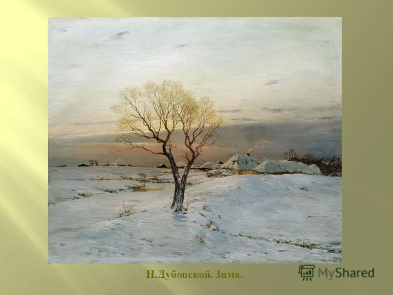 Н.Дубовской. Зима.