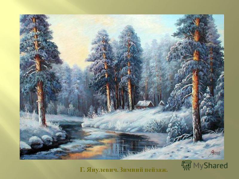 Г. Янулевич. Зимний пейзаж.