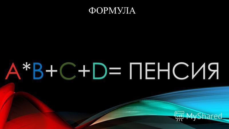 ФОРМУЛА A*B+C+D= ПЕНСИЯ