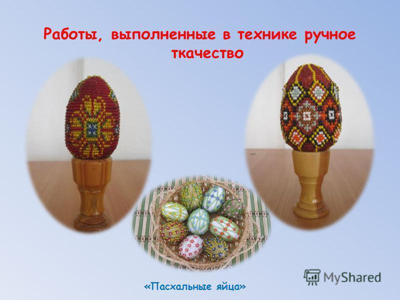 Работы, выполненные в технике ручное ткачество «Пасхальные яйца»