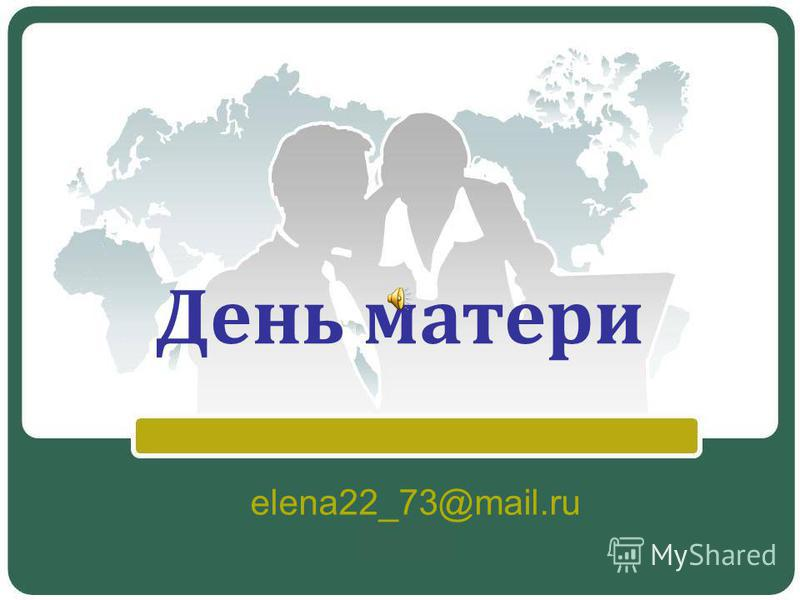 День матери elena22_73@mail.ru